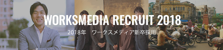 WORKSMEDIA RECRUIT