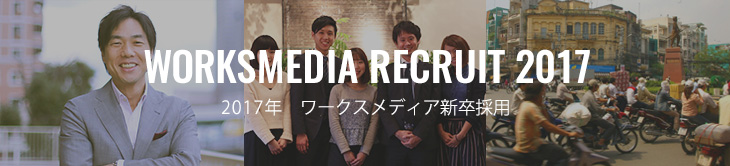 WORKSMEDIA RECRUIT 2017